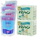超電水クリーンシュッシュ1L×2袋+バジャン 2箱【送料無料】【10倍ポイント】ご希望のサンプルプレゼント中!