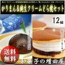 ランキング1位獲得!!増田屋カリまん8個&純生どら4個セット...