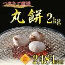 送料無料(白)小餅(2kg=約40個)兵庫県丹波篠山米使用基本的に常温発送しますので到着後 すぐに冷