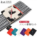 【組み合わせ自由♪】ブランド着物4点セット【M/L 袷・単衣】選べる帯揚げ【ヒロミチ