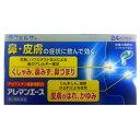 【第2類医薬品】鼻炎薬 花粉症 薬 ラフェルサ アレマンエー...