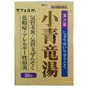 【第2類医薬品】鼻炎薬 花粉症 薬 小青竜湯エキス顆粒 30...