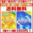 スポーツドリンク 粉末 1L用(5袋入) 10箱セット期間限定でレモン味 1L用(5袋入) 10箱付 送料無料