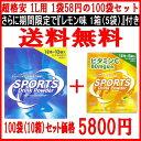 スポーツドリンク 粉末 1L用(10袋入) 10箱セット期間限定でレモン味 1L用(5袋入) 1箱付