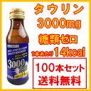 栄養ドリンク タウリン3000 100本 送料無料糖類ゼロ14kcal 指定医薬部外品 滋養強壮 ドリンク