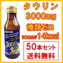 栄養ドリンク タウリン3000 50本 送料無料糖類ゼロ14kcal 指定医薬部外品 滋養強壮 ドリンク