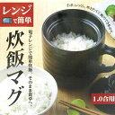 電子レンジで炊飯 レンジで簡単 炊飯マグ1.0合 色おまかせ 炊飯器 1合炊き 電子レンジ 専用 対
