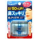 トプラン 鼻スッキリO2アップR レギュラーサイズ ( 1コ入 ) 日本製