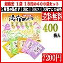 送料無料 薬用入浴 5種類の 湯宿めぐり 10包入 × 40箱 セット ★ 5種の湯宿 日本製