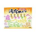 薬用入浴 5種類の 湯宿めぐり 10包入 ★ 5種の湯宿 日本製