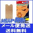 マウステープ 24枚入 おやすみ マウステープ 日本製 送料込 ★メール便 発送のみ