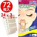 マウステープ 24枚入【3個セット 72回分】口閉じテープ いびき対策 おやすみ マウステープ 口呼吸防止テープ 日本製 鼻呼吸