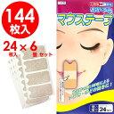 マウステープ 24枚入【6個セット 144回分】口閉じテープ いびき対策 おやすみ マウステープ 口呼吸防止テープ 日本製 鼻呼吸