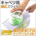 キャベツの千切り スライサー 家庭用 業務用 日本製 とんかつ屋さんのキャベツスライサー サンクラフト 幅広 野菜 薄切り スライサー ピーラー