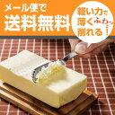 【メール便で送料無料】バターナイフ ふわふわバターナイフ 薄く削れる 食パン用バターナイフ バターカッター 溶けるバター 薄く削れるバターナイフ スケーター