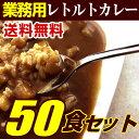 【50食セット】レトルトカレー 業務用 送料無料 レトルトカ...