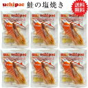 uchipac 鮭の塩焼き 切り身 6個セット 無添加 無菌 常温保存OK(お惣菜 お弁当 おかず もう一品に)「ネコポス」「メール便で送料無料」