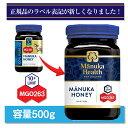 マヌカヘルス マヌカハニー MGO250+(500g)マヌカ...