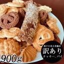 クッキー 訳あり 送料無料 詰め合わせ 900g (300g×3袋) お菓子 洋菓子 焼き菓子パイ 訳ありスイーツ