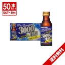 栄養ドリンク 送料無料 50本 糖類ゼロ 14kcal 滋養強壮剤 ビタカイザー3000ゼロ 100ml×50本セット 滋養強壮ドリンク ギフト