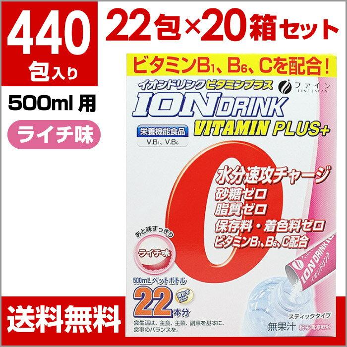 ファイン イオンドリンクビタミンプラス 3.2gx22包×20個セット ビタミンB1 ビタミンB6 ビタミンC クエン酸 まとめ買い【送料無料 (沖縄・離島除く)】