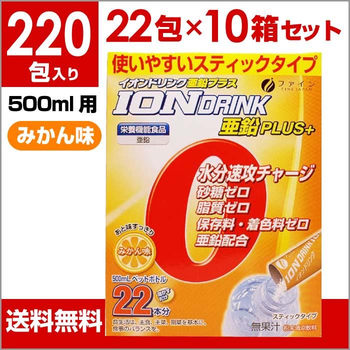 ファイン イオンドリンク亜鉛プラス みかん味 3.0g×22包入×10個セット クエン酸 亜鉛配合【送料無料 (沖縄・離島除く)】