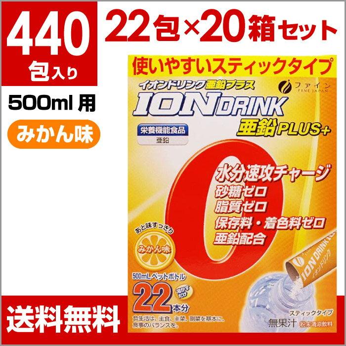 ファイン イオンドリンク亜鉛プラス みかん味 3.0g×22包入×20個セット クエン酸 亜鉛配合【送料無料 (沖縄・離島除く)】