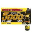 モアビタンDX5000 10本入 栄養ドリンク アミノ酸類 タウリン3000mg