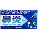 【指定第2類医薬品】鼻炎薬 花粉症 薬 鼻炎ソフトカプセルA...