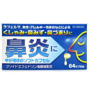 【指定第2類医薬品】鼻炎ソフトカプセル【64カプセル】鼻炎薬...