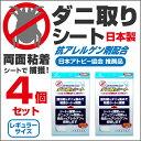 【メール便で送料無料】ダニ取りシート 4枚セット