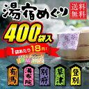 送料無料 薬用入浴 福袋 5種類の湯宿めぐり 400包(5種×80包)日本製 入...