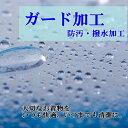 お着物(反物・仕立上り品)ガード加工【撥水・防汚】