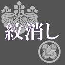 紋消し★京都のきものなんでも屋さん★