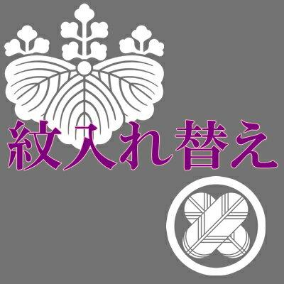 紋入れ替え★京都のきものなんでも屋さん★