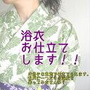 ショッピングミシン 浴衣(バチ衿)【ミシン仕立】