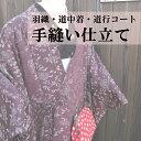 羽織 コート 道中着【手縫い仕立て】羽尺 着物仕立て 着物メンテ 仕立て直し フルオーダー 袷 単衣 和装