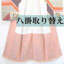 着物 八掛取り替え / 着物お直し 着物メンテナンス 八掛 袷着物 袷 正絹 寸法直し