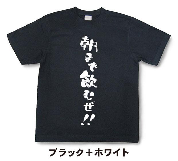 『朝まで飲むぜ!!』Tシャツ【おもしろtシャツ...の紹介画像2