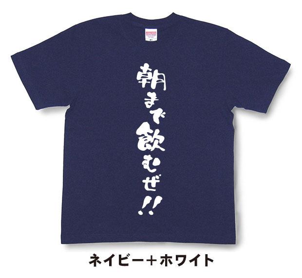 『朝まで飲むぜ!!』Tシャツ【おもしろtシャツ...の紹介画像3