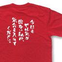 ショッピングおもしろtシャツ 【おもしろtシャツ】『今日もヤル気がでない私に、気合を入れてください。』Tシャツ 文字tシャツ メッセージtシャツ
