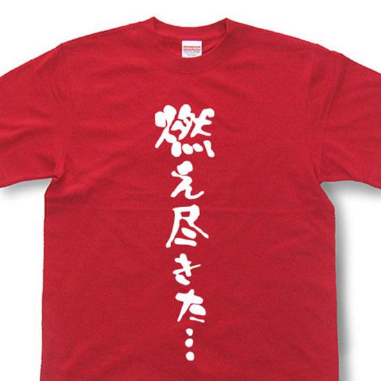 『燃え尽きた…。』Tシャツ【おもしろtシャツ】【文字tシャツ】 【メッセージtシャツ】