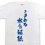 『こまめな水分補給』Tシャツ【おもしろTシャツ】【メッセージTシャツ】