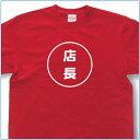 『店長』Tシャツ【おもしろTシャツ】【メッセージTシャツ】