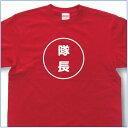『隊長』Tシャツ【おもしろTシャツ】【メッセージTシャツ】