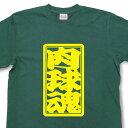 「肉球魂」Tシャツ【魂Tシャツ】【文字tシャツ】【漢字tシャツ】TTB05