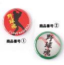 スポーツ魂缶バッジ「野球魂」草野球、プロ野球、高校野球、メジャーリーグ、独立リーグ…野球好き必携!!