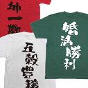 四字熟語Tシャツ【漢字Tシャツ】(カ行?その2)