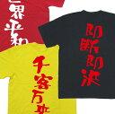 四字熟語Tシャツ【漢字Tシャツ】(サ行?その2)