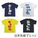 四字熟語Tシャツ【漢字Tシャツ】(ア行)